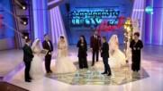Сватби в Забраненото шоу на Рачков (14.03.2021)