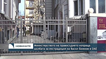 Министерството на правосъдието изпраща молбата за екстрадиция на Васил Божков в ОАЕ
