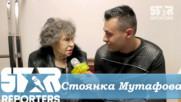 Великата Стоянка Мутафова - Специално интервю - част 1!