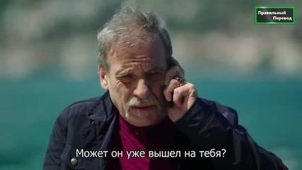 Счупени Парчета Paramparca еп.21-1 Руски суб. Турция с Нургюл Йешилчай и Еркан Петеккая