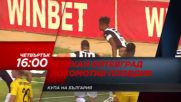 Футбол: Балкан - Локомотив Пловдив от 16.00 ч. на 26 септември, четвъртък по DIEMA SPORT
