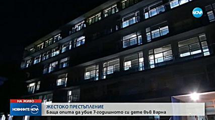 Мъж намушка с нож 7-годишното си дете във Варна