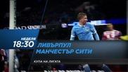 Футбол: Ливърпул – Манчестър Сити - финал за Купата на Лигата на 28 февруари по Diema Sport 2 HD