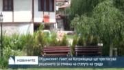 Общинският съвет на Копривщица ще прегласува решението за отмяна на статута на града
