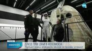 Първите космически туристи на SpaceX се върнаха на Земята