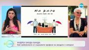 """Андреа Банда Банда: Най-любопитното от социалните профили на звездите - """"На кафе"""" (22.04.2021)"""