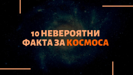 10 невероятни факта за Космоса
