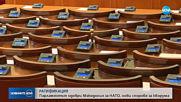 Парламентът ратифицира протокола за присъединяването на Северна Македония към НАТО