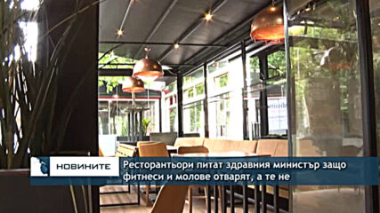 Ресторантьори питат здравния министър защо фитнеси и молове отварят, а те не
