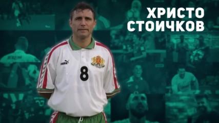 Христо Стоичков - българската гордост