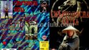 Смъртоносна битка (синхронен екип, дублаж на Мулти Видео Център, 1996 г.) (запис)