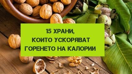 15 храни, които ускоряват горенето на калории