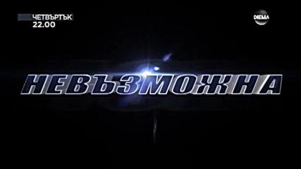 """""""Мисията невъзможна: Режим Фантом"""" на 26 април по DIEMA"""