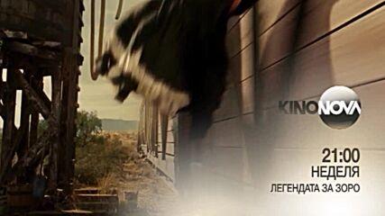 """""""Легендата за Зоро"""" на 3 октомври, неделя от 21.00 ч. по KINO NOVA"""
