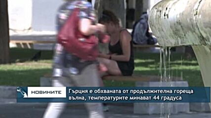Гърция е обхваната от продължителна гореща вълна, температурите минават 44 градуса
