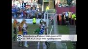 """""""Брадфорд"""" и """"Рединг"""" завършиха 0:0 за """"ФА Къп"""" и ще има преиграване"""