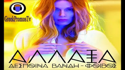 Despina Vandi - To Ligo Sou Na Zw ( Official New Song 2012 ) Hq