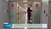 Скандал в парламента заради разформироването на Оперативния щаб