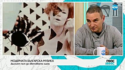 Българска песен проби в MTV