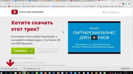 Как скачать видео с Youtube. Секретный способ
