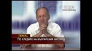 Дискусионно студио - По следите на българския октопод
