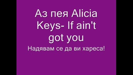 Аз пея Alicia Keys- If ain't got you
