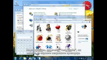 финкция Aero Shake на Windows 7