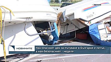 Най-опасният ден за пътуване в България е петък, а най-безопасният - неделя