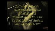 Страхотна Балада - Плача Аз + Текст