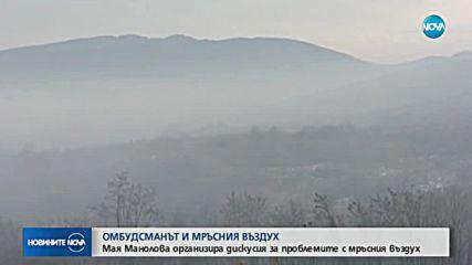 Омбудсманът организира обществена дискусия за качеството на въздуха