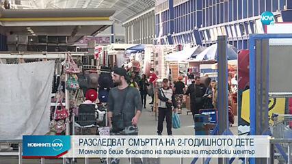 Разследват случая с прегазеното дете на паркинг в София