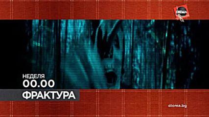 """Във """"Фрактура"""" на 30 декември по DIEMA очакавайте"""