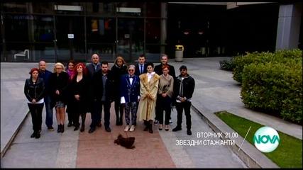 Звездни стажанти покоряват ефира от 15 март по Нова