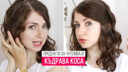 ПРОДУКТИ ЗА КЪДРАВА И ЧУПЛИВА КОСА | Curly Girl Method