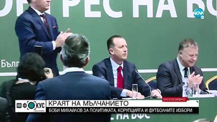 Боби Михайлов: Нямам конфликт с Бербатов