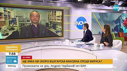 Ще има ли скоро българска ваксина срещу вируса?
