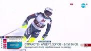 Перфектен - Алберт Попов 6-ти в Австрия