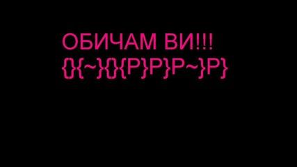 Обичам Ви!!!