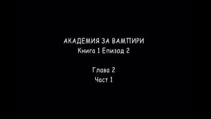 Академия за Вампири Книга 1 Епизод 2 Част 1