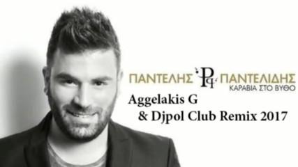 Пантелис Пантелидис - Карабия Сто Бифо - Aggelakis G Djpol Club Remix 2017