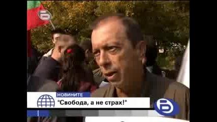 Свобода, a не страх - 11.10.2008 год.