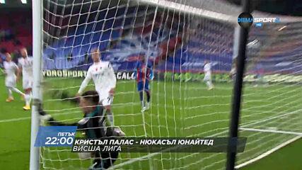 Кристъл Палас - Нюкасъл Юнайтед на 27 ноември, петък от 22.00 ч. по DIEMA SPORT 2