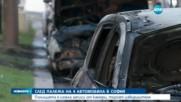 Кой и защо запали автомобили в центъра на София?