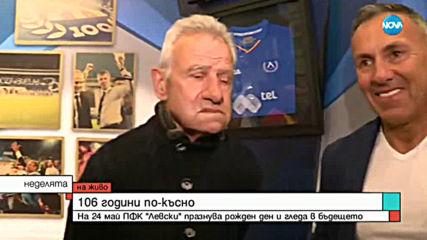 """ПФК """"Левски"""" стана на 106 г."""