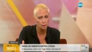 Нана: Втория път ще мина през рака, радвайки се на живота