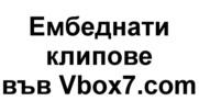 """Проблем с ембеднатите клипове във Vbox7.com и правопис на думата """"какофония""""!"""