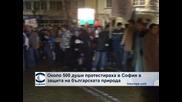 Екопротести в цяла България