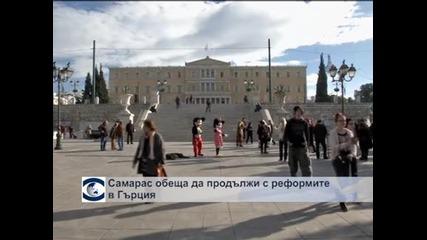 Самарас обеща да продължи с реформите