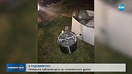 Откриха лаборатория за синтетична дрога в Радомирско