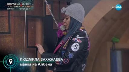 """Мисия """"Телефони"""": Албена и Wosh MC се чуват с любимите си хора - Big Brother: Most Wanted 2018"""